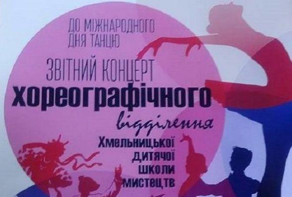 Юні хмельницькі танцюристи запрошують на свій звітний концерт до театру Старицького
