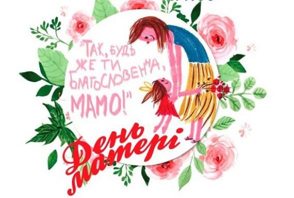 Яскраве свято влаштують хмельничанам у День мами (ПРОГРАМА)