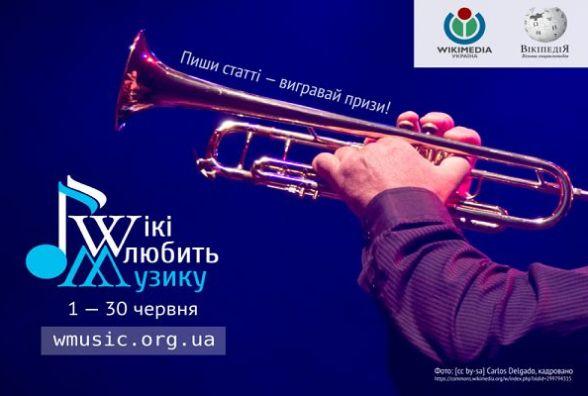 """Пиши та отримуй приз: """"Вікіпедія"""" платитиме за статті українською мовою"""