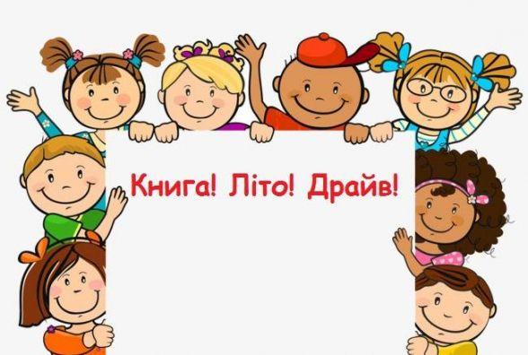 """Цікаві ігри та майстер-класи: 1 червня у Хмельницькому відкривається """"Бібліотечне літо"""" для дітей"""