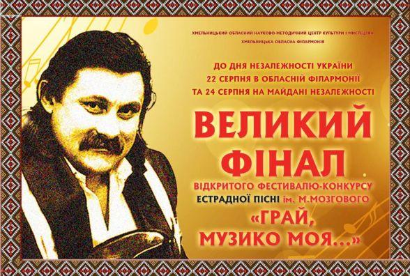 Хто виграє 15000 гривень? У Хмельницькому оберуть переможця фестивалю-конкурсу естрадної пісні