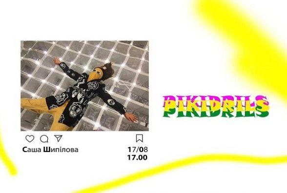 """У галереї на Проскурівській покажуть виставку художниці """"PIKIDRILS"""""""