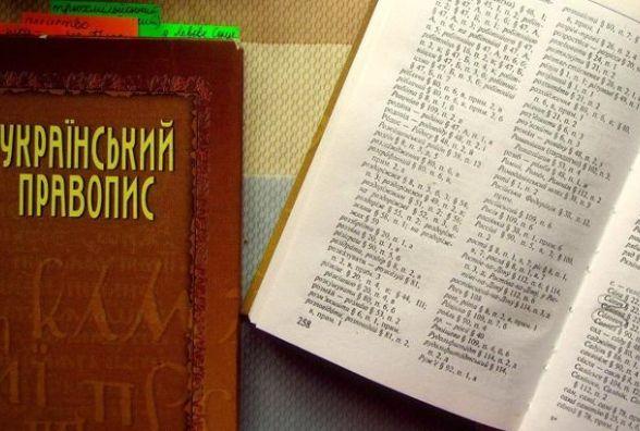 В Україні хочуть змінити правопис. Що пропонують?