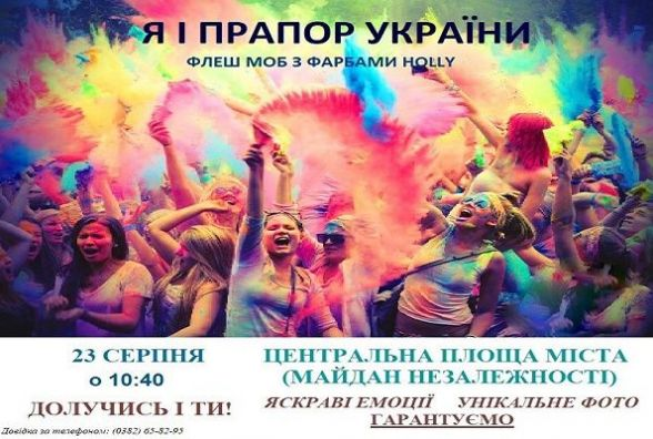 До Дня Незалежності хмельничани влаштують різнобарвний флешмоб у центрі міста