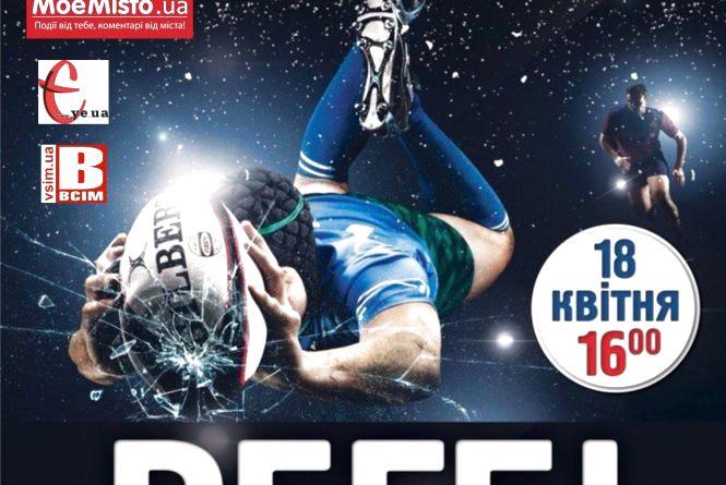 """Запрошуємо відвідати регбійний матч між командами РК """"Хмельницький"""" та РУ """"Збірною Рівненської області"""""""