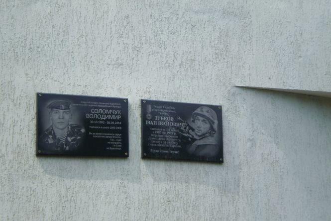 На Хмельниччині відкрили пам'ятну дошку загиблому в АТО Володимиру Соломчуку