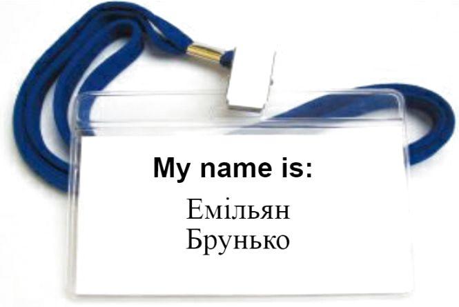 Якщо хочеш бути Ернестом. Як хмельничанам змінити прізвище чи ім'я