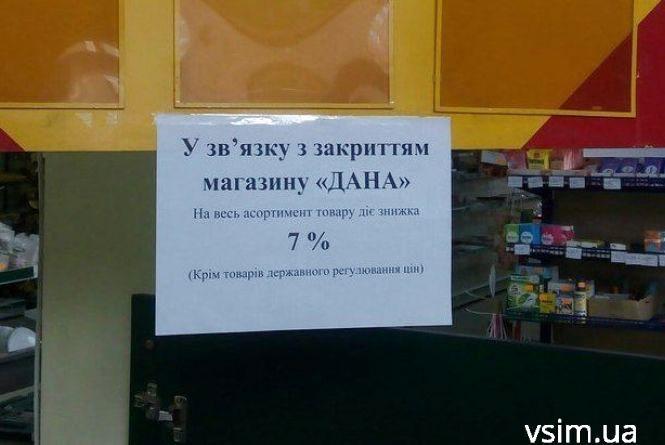 У «Дані» на Озерній закрили продуктовий відділ