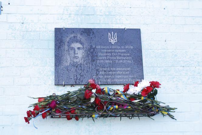 У Славуті відкрили пам'ятну дошку загиблому в АТО Роману Власюку