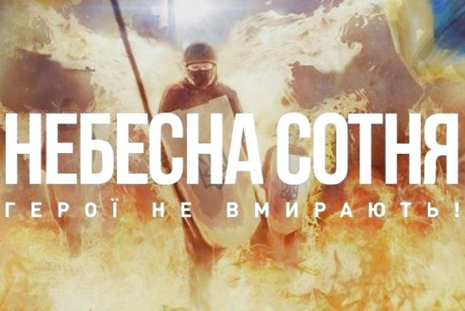 У Хмельницькому пройде концерт, присвячений героям Небесної сотні