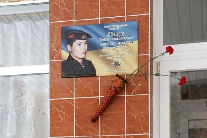 На фасаді хмельницького ліцею відкрили меморіальну дошку 36-річному сержанту