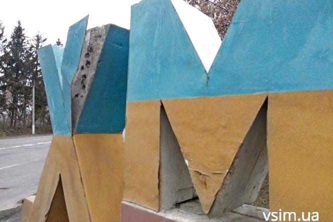Ласкаво просимо: обшарпаний «Хмельницький» засвітять за 160 тисяч гривень