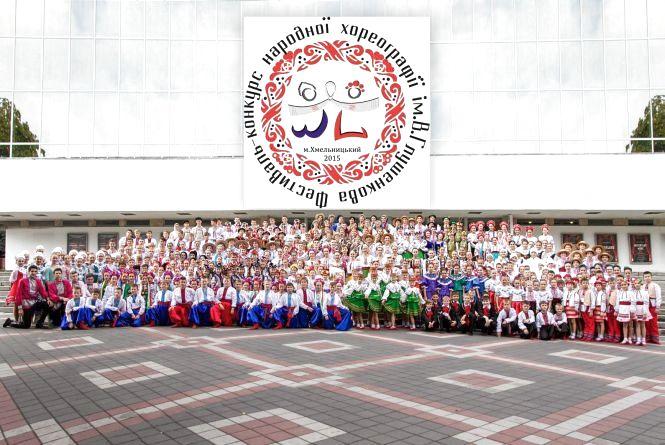 У Хмельницькому відбудеться фестиваль-конкурс народної хореографії