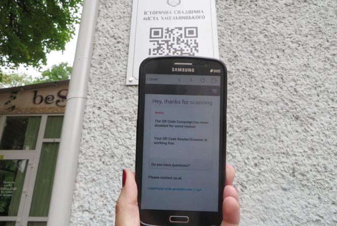 Нові QR-коди на історичних будівлях Хмельницького вже не працюють