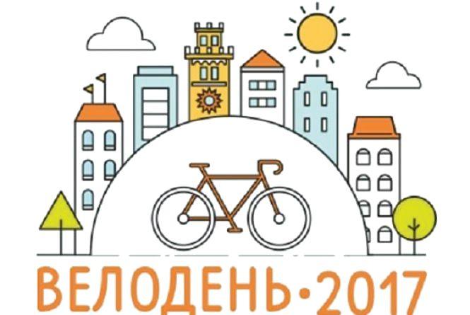 """Хмельничан запрошують на """"Велодень - 2017"""""""