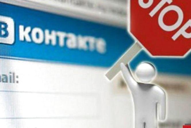Що пишуть хмельничани про блокування «Вконтакті»: огляд соцмереж