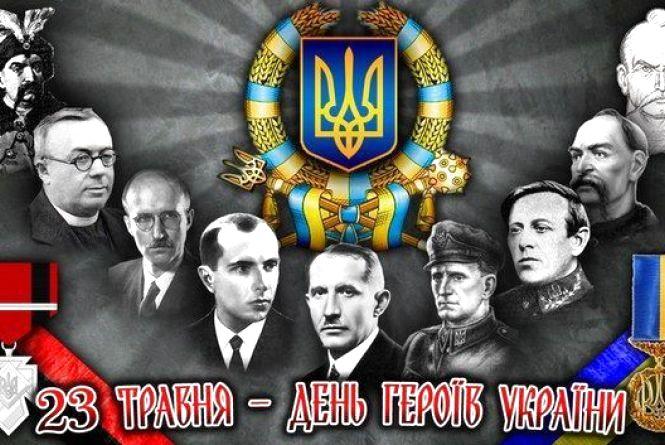 23 травня відзначається День героїв