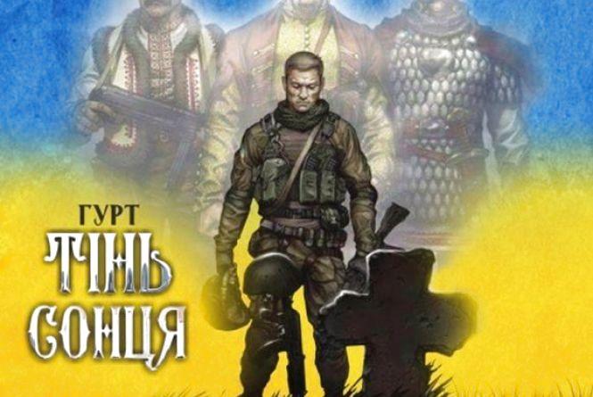 «Тінь сонця» виступить у Хмельницькому на День Героїв