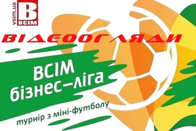 ВСІМ Бізнес-ліга: ВІДЕОогляди матчів третього туру