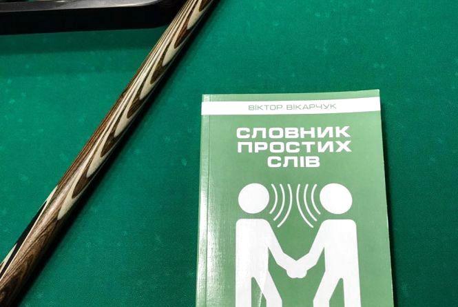 Бізнесмен Віктор Вікарчук видав тлумачний словник
