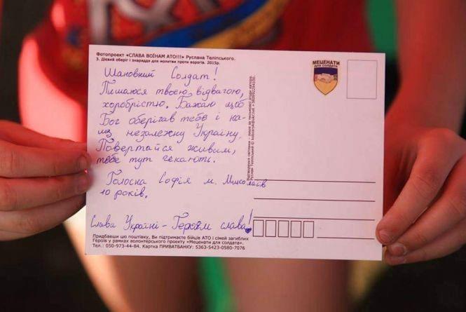 На Хмельниччині учні профтехучилищ змагались за кращі листи на фронт