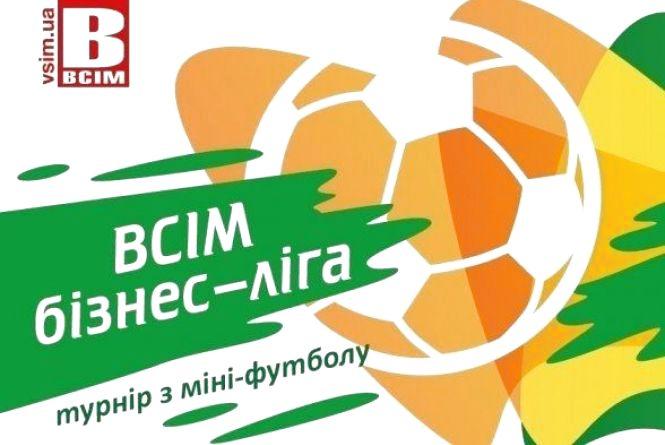 ВСІМ Бізнес-ліга: календар 1/4 фіналу і статистика