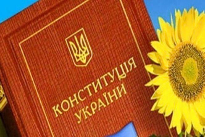 28 червня - День конституції