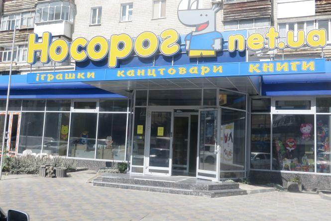 На місці російських банків у Хмельницькому відкрили салон краси і магазин іграшок