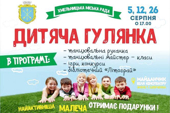 Суботні гуляння для дітей влаштують біля кінотеатру Шевченка