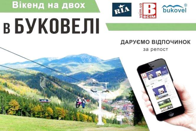 Редакція vsim.ua розігрує путівку на двох в Буковель