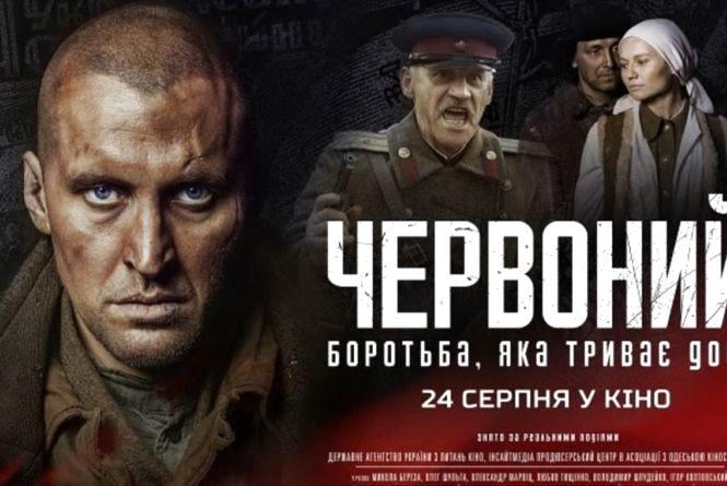 У Хмельницькому вперше покажуть гостросюжетну стрічку «Червоний»
