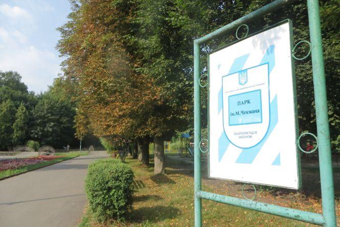 На тренінги в парку Чекмана зберуть вчителів, батьків і дітей