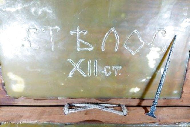 Стародавнє писало демонструють в Хмельницькому краєзнавчому музеї