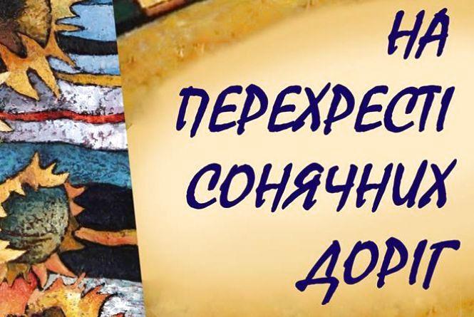 """Хмельничан запрошують відвідати виставку """"На перехресті сонячних доріг"""""""