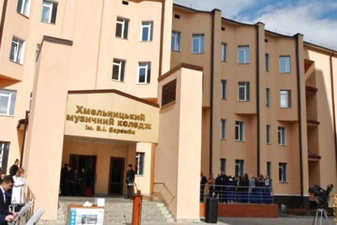 У Хмельницькому відкрили новий корпус музичного коледжу імені Заремби