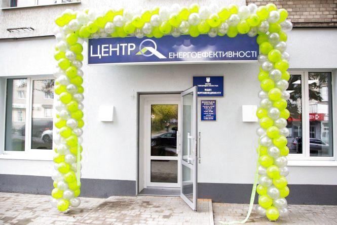 У Хмельницькому запрацював центр енергоефективності