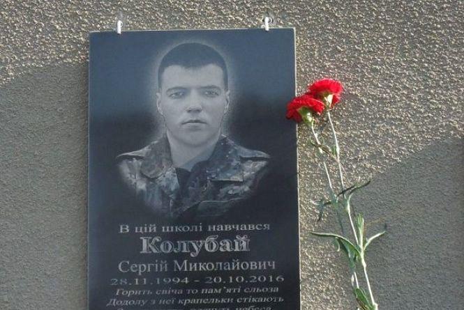 У Новоушицькому районі відкрили меморіальну дошку на честь загиблого бійця АТО