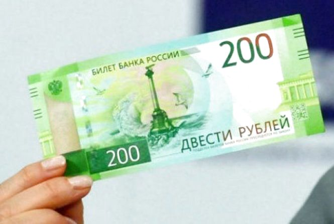 Дві купюри і 11 монет з Кримом. Нацбанк назвав заборонені в Україні російські гроші