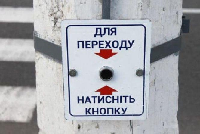 Владу просять встановити світлофор з кнопкою на Перемоги