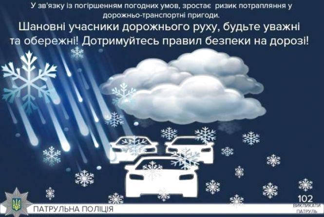 Погана погода не виправдання: хмельничанам варто бути уважними на дорозі
