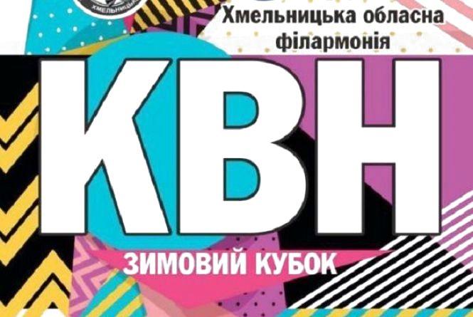 У грудні в Хмельницькому розіграють кубок КВН. Усіх запрошують посміятися