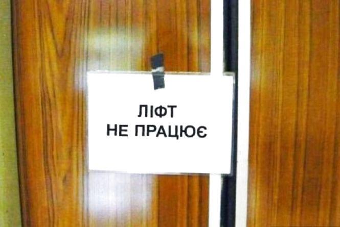 У Хмельницькому зупинили 140 ліфтів. Є рішення суду