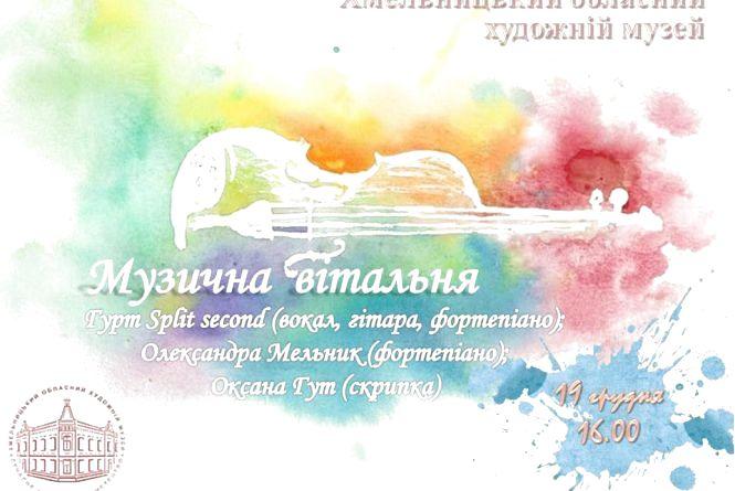 Хмельничан запрошують  на вечір акустичної музики