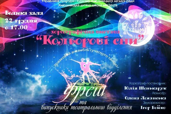 Хмельничан запрошують на хореографічну виставу «Кольорові сни»