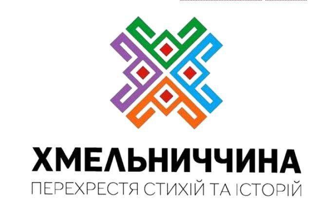 Бренд області: Хмельниччина отримала власний графічний знак