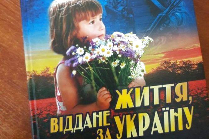 Наталія Горденко презентувала книгу про загиблих в АТО хмельничан