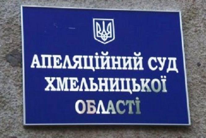 У рамках судової реформи реорганізують 9 судів Хмельниччини