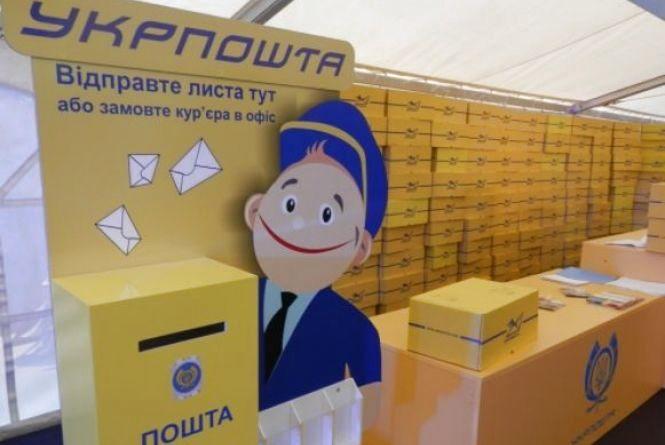 """Хмельничани зможуть переказувати гроші через """"Укрпошту"""""""