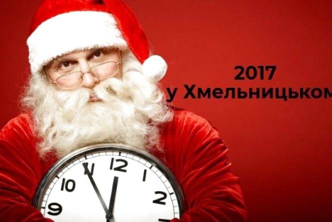 2017 у цифрах: що змінилося у Хмельницькому