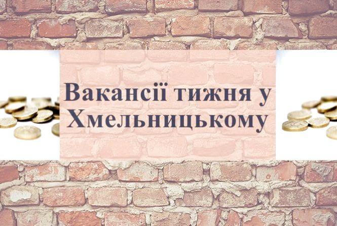 Вакансії тижня у Хмельницькому: скільки готові платити студентам